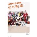 SKE48 衣装図鑑 全力制服