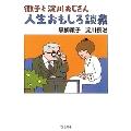 徹子と淀川おじさん 人生おもしろ談義 (立東舎)