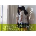 NMB48 ファースト写真集 「きゅんとどきっ」