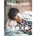 TVガイドPERSON特別編集 CINEMA STARS VOL.4