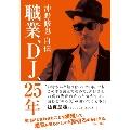 職業 DJ、25年 沖野修也自伝