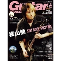 Guitar magazine 2011年 12月号 [MAGAZINE+CD]