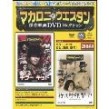 マカロニ・ウエスタン傑作映画DVDコレクション 27号 2017年4月23日号 [MAGAZINE+DVD]