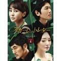 スカーレットレター-裏切りの代償-DVD-BOX4