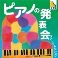 ピアノの発表会 - ベストセレクション [OVCT-00041]