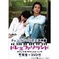チャン・グンソク初主演映画「ドレミファソラシド」オリジナルサウンドトラック [CD+写真集+DVD]