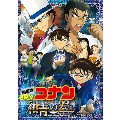 劇場版 名探偵コナン 紺青の拳<通常版> DVD