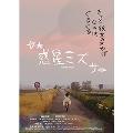 佐藤竜憲 【ワケあり特価】惑星ミズサ DVD