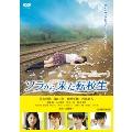ソラから来た転校生[CSVS-0123][DVD] 製品画像