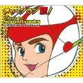 チャージマン研! Tribute to Soundtracks vol.1 [CD+CD-ROM]