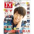 TVガイド 関東版 2019年8月23日号