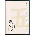 志の輔らくご in PARCO 2006-2012 (5)ディアファミリー