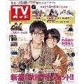 TVガイド 関東版 2019年10月18日号