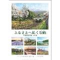 松本忠(ふるさとへ続く線路) カレンダー 2020