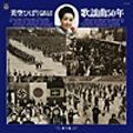 美空ひばり芸能生活三十周年記念 歌謡曲50年第5集