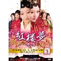紅楼夢~愛の宴~ DVD-BOX3