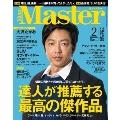 MonoMaster(モノマスター) 2020年2月号