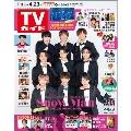 TVガイド 関東版 2021年4月23日号