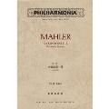 マーラー 交響曲 第1番 ポケット・スコア 改訂版