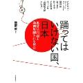 踊ってはいけない国、日本 : 風営法問題と過剰規制される社会