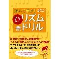 解いて学ぶ! マリ Style リズム・ドリル(CD付) [BOOK+CD]