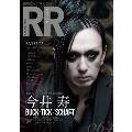 ROCK AND READ Vol.64