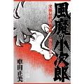 風魔の小次郎 究極最終版 2 聖剣戦争篇1