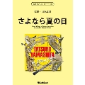 さよなら夏の日 SONGS of TATSURO YAMASHITA on BRASS