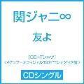 """友よ [CD+Tシャツ]<47ツアーオフィシャル""""BOY""""Tシャツ付き盤> 12cmCD Single"""