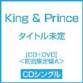 タイトル未定 [CD+DVD]<初回限定盤A>