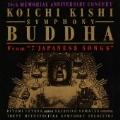 貴志康一:交響曲「仏陀」 7つの日本歌曲より 没後50周年記念コンサート ・天の原・かもめ・赤いかんざし・かごかき