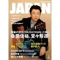 ROCKIN'ON JAPAN 2011年3月号