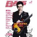 BASS MAGAZINE 2013年 3月号