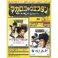 マカロニ・ウエスタン傑作映画DVDコレクション 28号 2017年5月7日号 [MAGAZINE+DVD]