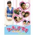 ワーキングママ ~愛の方程式~ DVD-BOX