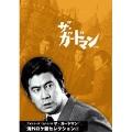 「ザ・ガードマン」海外ロケ篇セレクション(1) (3枚組)
