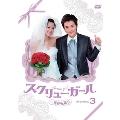 スクリュー・ガール 一発逆転婚!! DVD-BOX3