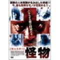 怪物 モンスター[TWAD-1271][DVD] 製品画像