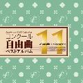 コンクール自由曲ベストアルバム11-虹色アンダーカレント