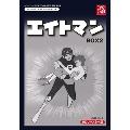 エイトマン HDリマスター DVD-BOX BOX2