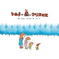トムテの森のクリスマス [CD+絵本]