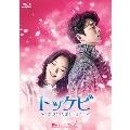 トッケビ~君がくれた愛しい日々~ Blu-ray BOX2 [3Blu-ray Disc+2DVD]
