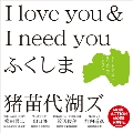 I love you & I need you ふくしま<タワーレコード限定>