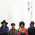 最近の革命 [CD+DVD]<初回限定盤>