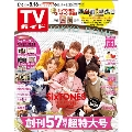TVガイド 関東版 2019年8月16日号