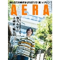 AERA 2019年11月18日号<表紙: 小沢健二>