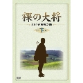 裸の大将 DVD-BOX 下巻(8枚組)<初回生産限定盤>