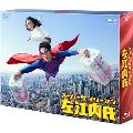 スーパーサラリーマン左江内氏 Blu-ray-BOX