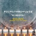 清泉女学院中学高等学校音楽部 第25回定期演奏会 - 委嘱作品「PSALMUS(詩篇)」完成記念