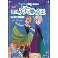 ディズニー 365日毎日アナと雪の女王 7月~12月のおはなし